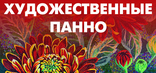 https://toscana-design.ru/studio-mosaic/khudozhestvennye-panno